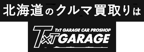 北海道のクルマ買取りはTxT GARAGE CAR PROSHOP